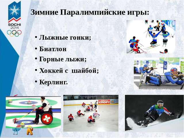 Зимние Паралимпийские игры: Лыжные гонки; Биатлон; Горные лыжи; Хоккей с шайб...