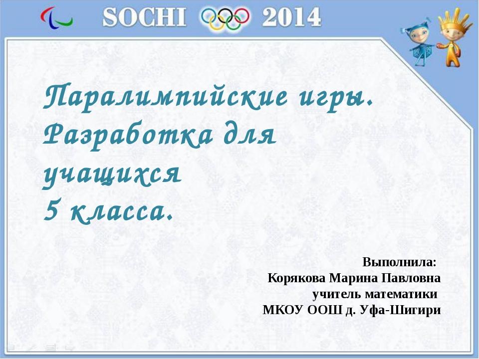 Паралимпийские игры. Разработка для учащихся 5 класса. Выполнила: Корякова Ма...