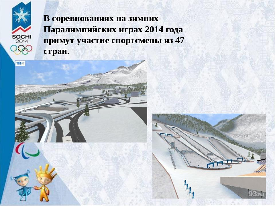 В соревнованиях на зимних Паралимпийских играх 2014 года примут участие спорт...