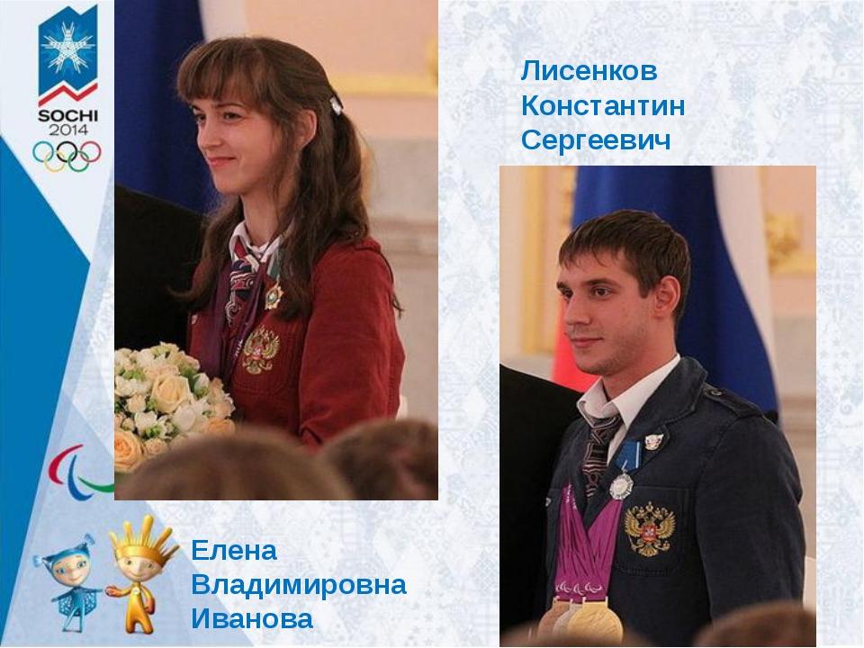 Елена Владимировна Иванова Лисенков Константин Сергеевич