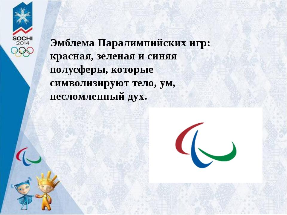 Эмблема Паралимпийских игр: красная, зеленая и синяя полусферы, которые симво...