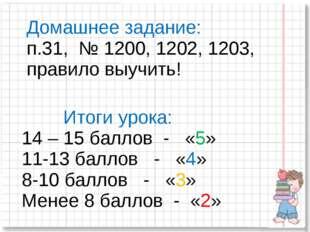 Домашнее задание: п.31, № 1200, 1202, 1203, правило выучить! Итоги урока: 14