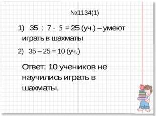№1134(1)