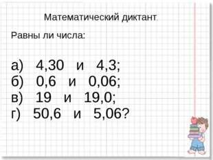 Математический диктант. Равны ли числа: а) 4,30 и 4,3; б) 0,6 и 0,06; в) 19 и