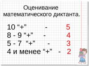 """Оценивание математического диктанта. 10 """"+"""" - 5 8 - 9 """"+"""" - 4 5 - 7 """"+"""" - 3 4"""