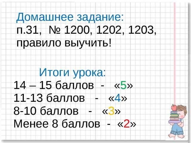 Домашнее задание: п.31, № 1200, 1202, 1203, правило выучить! Итоги урока: 14...