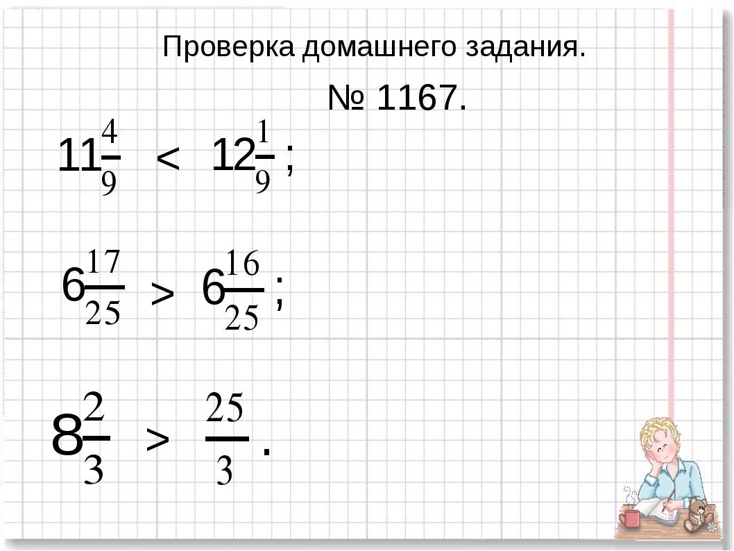 № 1167. Проверка домашнего задания. < > >