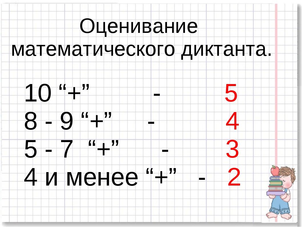 """Оценивание математического диктанта. 10 """"+"""" - 5 8 - 9 """"+"""" - 4 5 - 7 """"+"""" - 3 4..."""