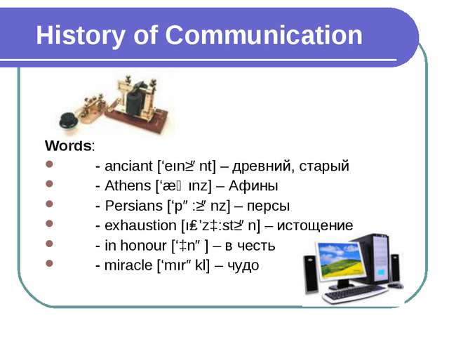 History of Communication Words: - anciant ['eınʃənt] – древний, старый - Ath...
