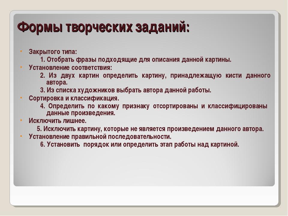 Формы творческих заданий: Закрытого типа: 1. Отобрать фразы подходящие для оп...