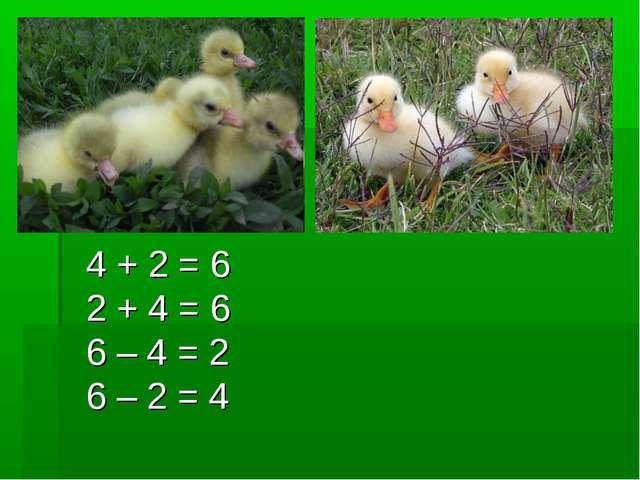 4 + 2 = 6 2 + 4 = 6 6 – 4 = 2 6 – 2 = 4