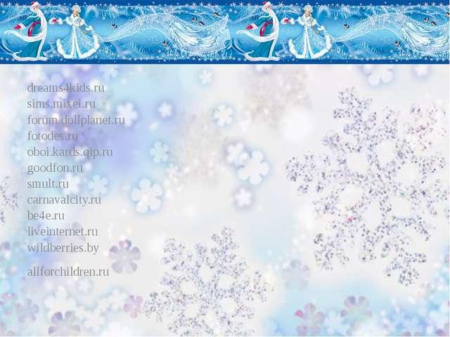dreams4kids.ru sims.mixei.ru forum.dollplanet.ru fotodes.ru oboi.kards.qip...