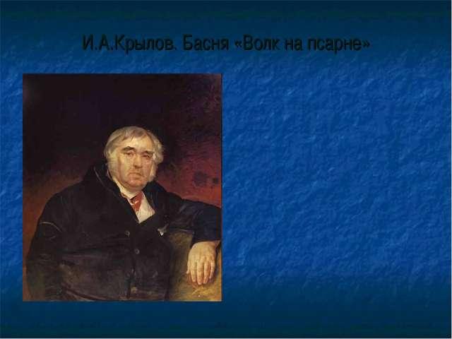 И.А.Крылов. Басня «Волк на псарне»