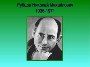 Рубцов Николай Михайлович 1936-1971