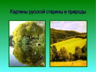 Картины русской старины и природы
