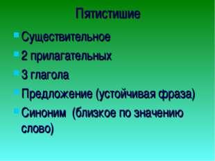 Пятистишие Существительное 2 прилагательных 3 глагола Предложение (устойчивая