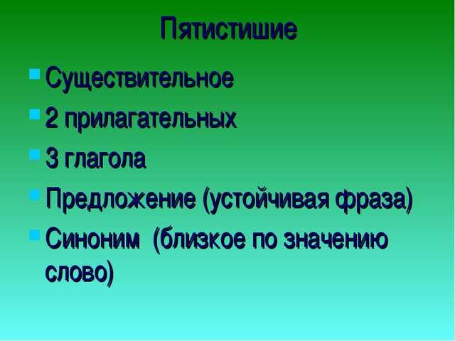 Пятистишие Существительное 2 прилагательных 3 глагола Предложение (устойчивая...
