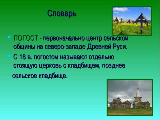 Словарь ПОГОСТ - первоначально центр сельской общины на северо-западе Древней...