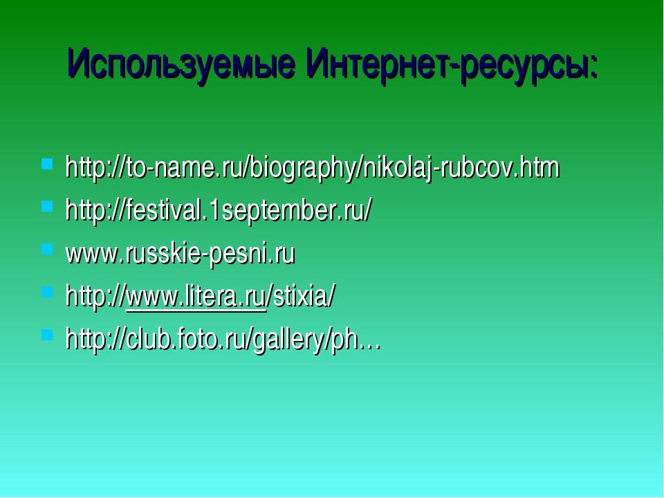 Используемые Интернет-ресурсы: http://to-name.ru/biography/nikolaj-rubcov.htm...