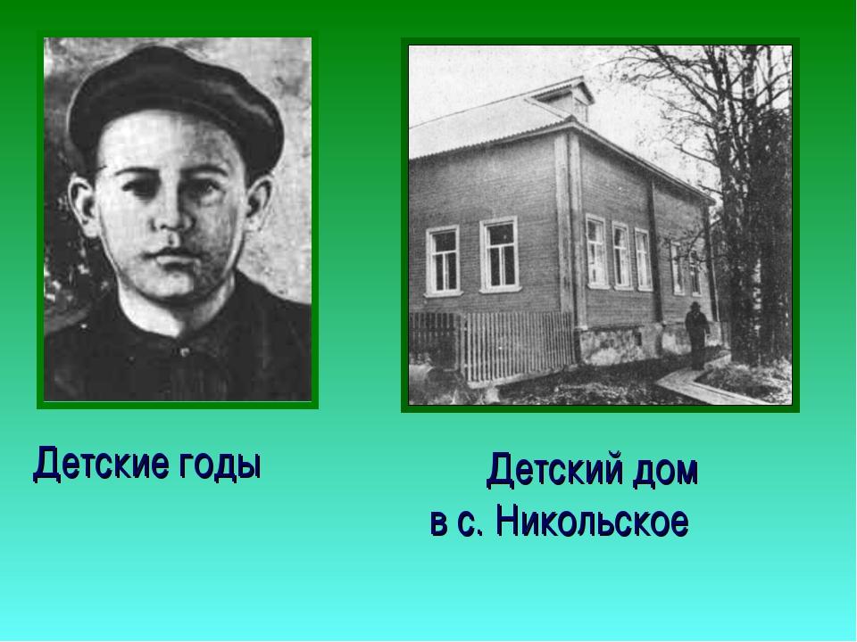 Детские годы Детский дом в с. Никольское