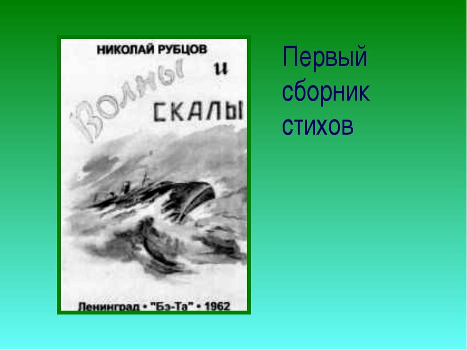 Первый сборник стихов
