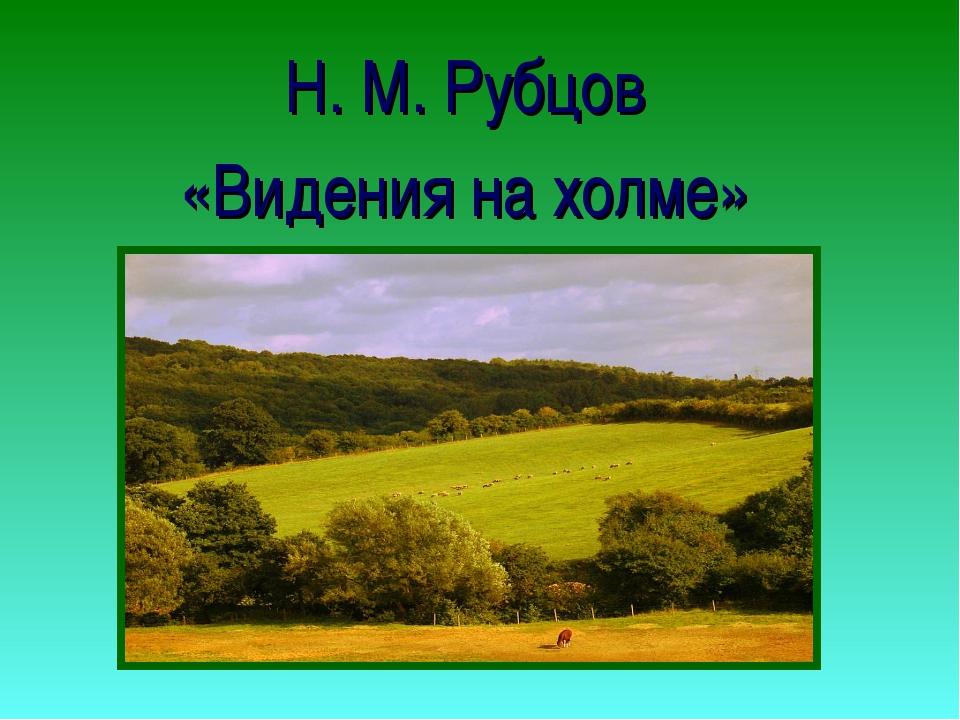Н. М. Рубцов «Видения на холме»
