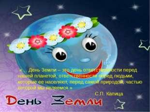 «… День Земли – это день ответственности перед нашей планетой, ответственнос