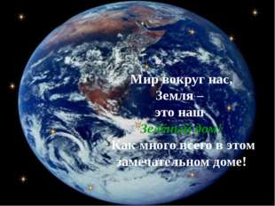Мир вокруг нас, Земля – это наш Зелёный дом! Как много всего в этом замечател