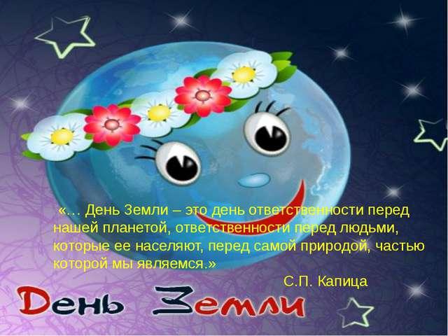 «… День Земли – это день ответственности перед нашей планетой, ответственнос...