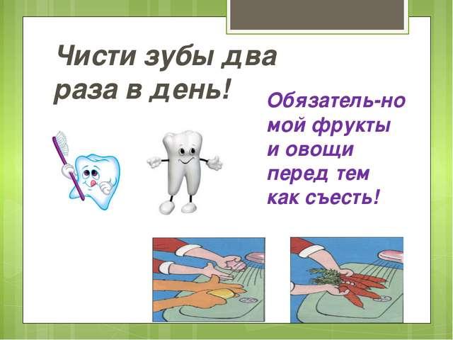 Чисти зубы два раза в день! Обязатель-но мой фрукты и овощи перед тем как съе...