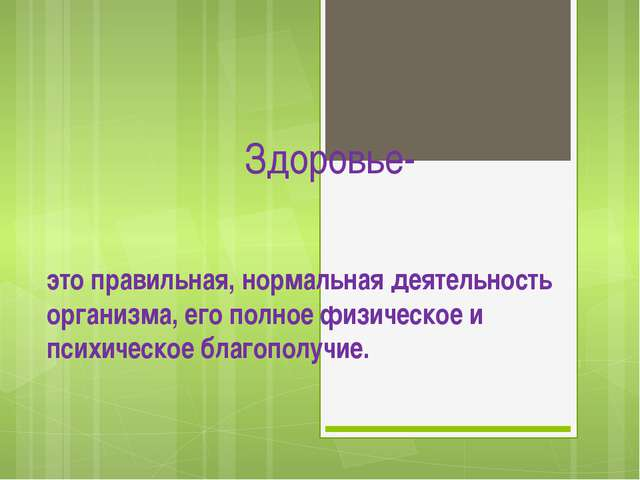 Здоровье- это правильная, нормальная деятельность организма, его полное физич...