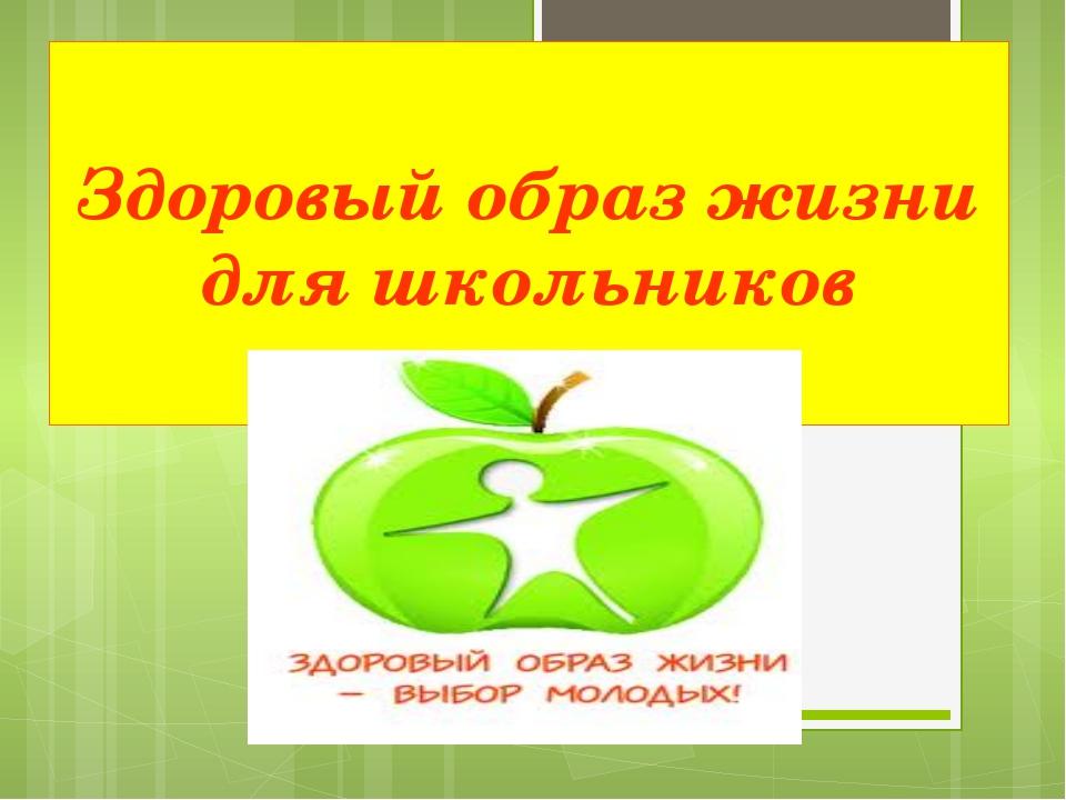 Здоровый образ жизни для школьников