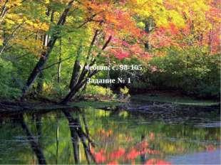 Учебник с. 98-105 Задание № 1