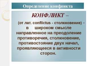 Определение конфликта КОНФЛИКТ – (от лат. conflictus - столкновение) - в широ
