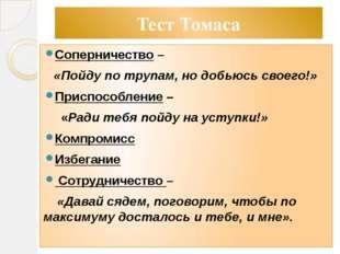 Тест Томаса Соперничество – «Пойду по трупам, но добьюсь своего!» Приспособле