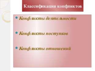 Классификация конфликтов Конфликты деятельности Конфликты поступков Конфликты
