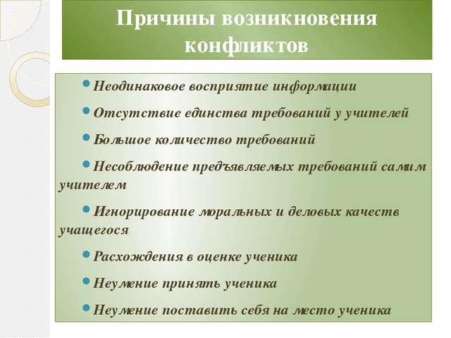 Причины возникновения конфликтов Неодинаковое восприятие информации Отсутстви...