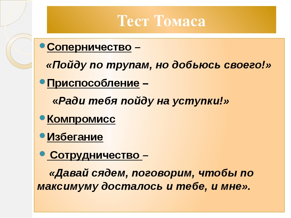 Тест Томаса Соперничество – «Пойду по трупам, но добьюсь своего!» Приспособле...