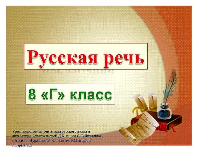 Учителя Ахметжанова Д. и Нуржанова К. СОШ №4 им.Ю.А.Гагарина г.Сарыагаш СОШ и...