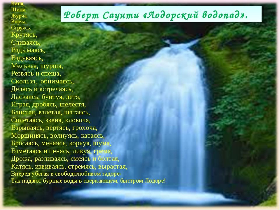 Роберт Саунти «Лодорский водопад». Кипя, Шипя, Журча, Ворча, Струясь, Крутясь...