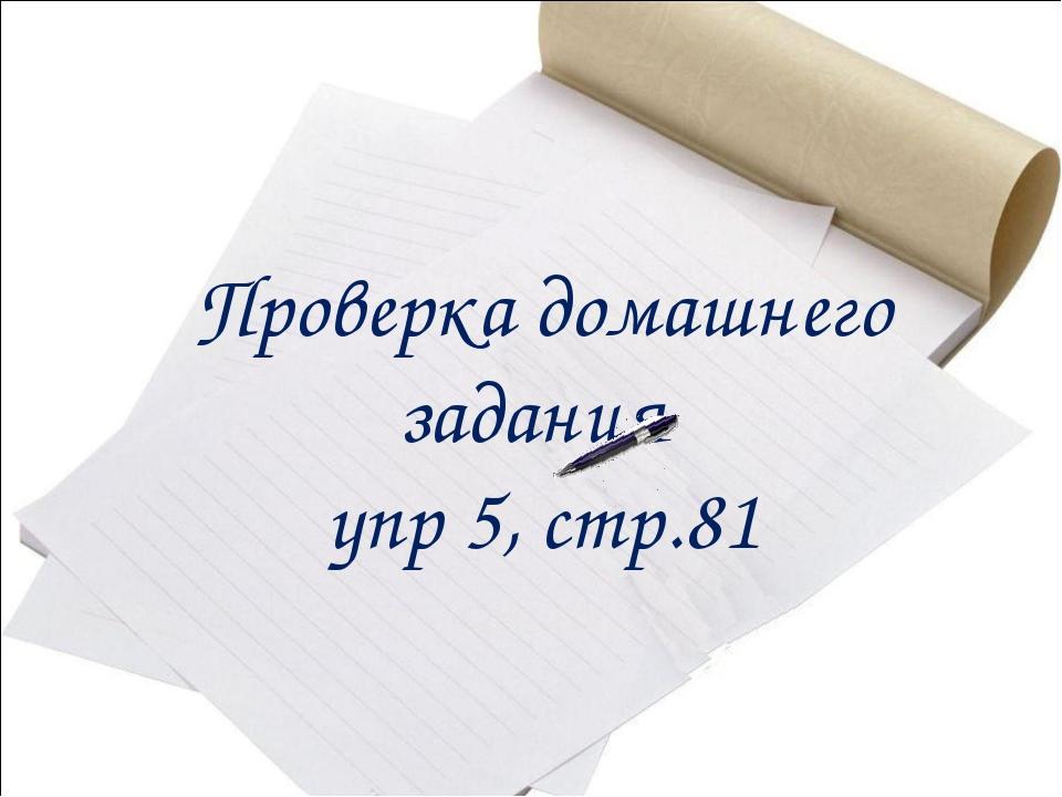 Проверка домашнего задания упр 5, стр.81