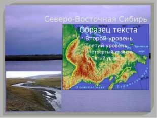 Северо-Восточная Сибирь