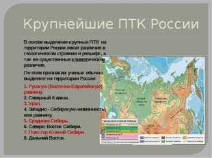 Крупнейшие ПТК России В основе выделения крупных ПТК на территории России леж