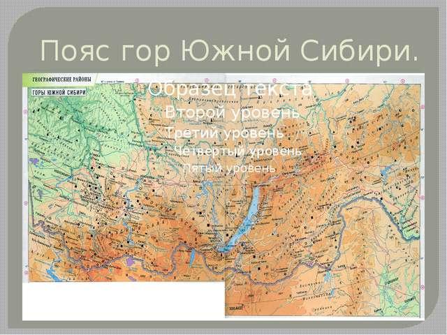Пояс гор Южной Сибири.