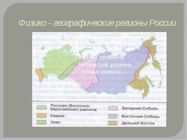 Физико - географические регионы России