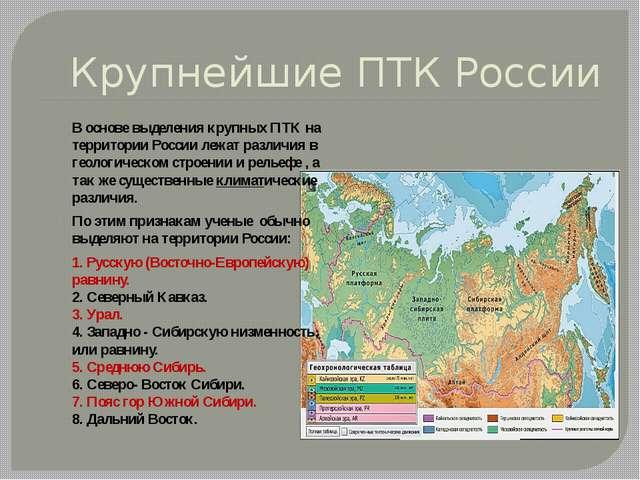 Крупнейшие ПТК России В основе выделения крупных ПТК на территории России леж...