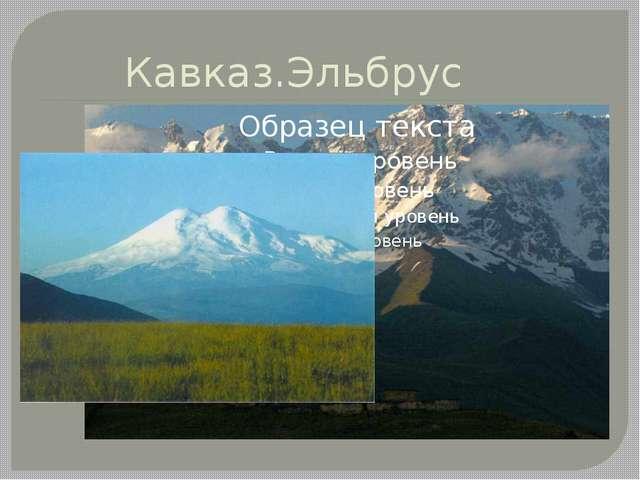 Кавказ.Эльбрус
