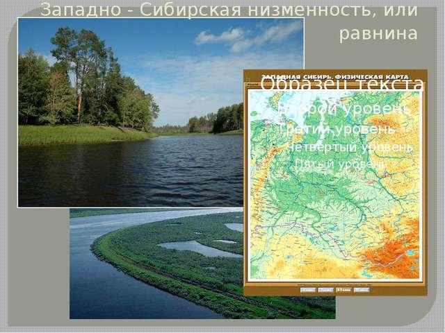 Западно - Сибирская низменность, или равнина