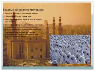 Главные обязанности мусульман: Верить в то, что нет бога, кроме Аллаха. Сове
