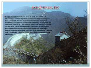 Конфуцианство Конфуцианство возникло в V-VI вв. до н. э. в Китае как философс